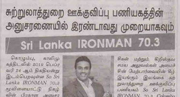 IRONMAN | News
